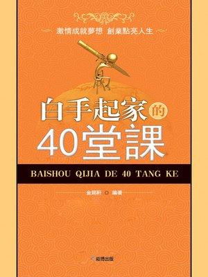 cover image of 白手起家的40堂課
