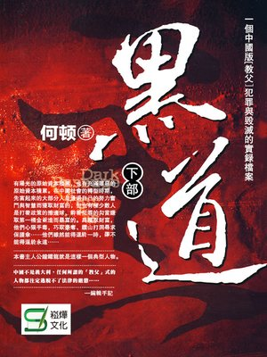 cover image of 黑道·下