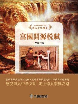 cover image of 富國開源稅賦