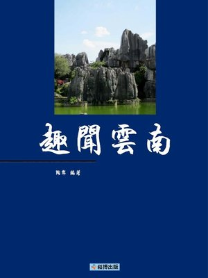 cover image of 趣聞雲南