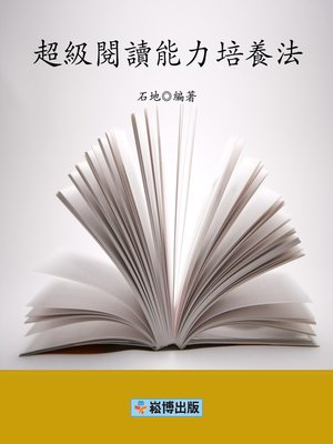cover image of 超級閱讀能力培養法