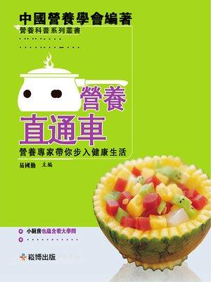 cover image of 營養直通車