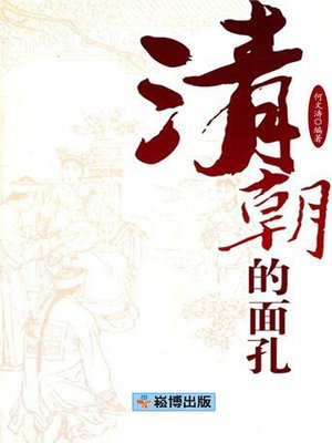cover image of 清朝的面孔