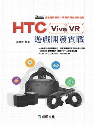cover image of HTC Vive VR遊戲開發實戰
