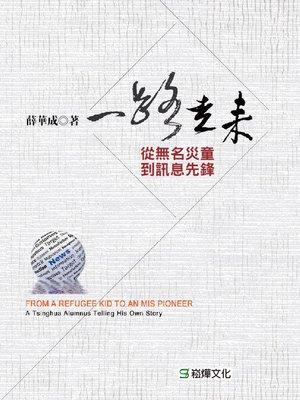 cover image of 一路走來