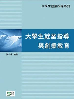 cover image of 大學生就業指導與創業教育