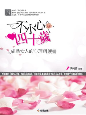 cover image of 一不小心四十歲 成熟女人的心理呵護書
