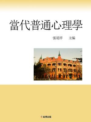 cover image of 當代普通心理學