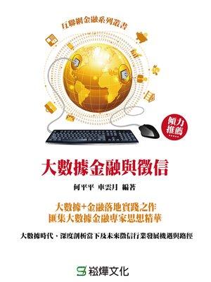 cover image of 大數據金融與徵信
