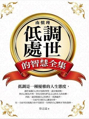 cover image of 南懷瑾 低調處世的智慧全集
