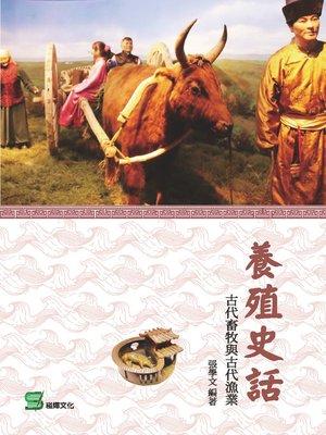 cover image of 養殖史話
