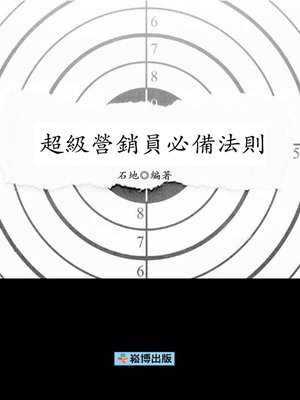 cover image of 超級營銷員必備法則