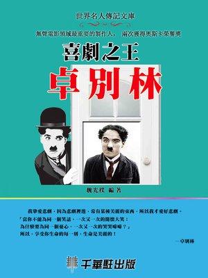 cover image of 喜劇之王卓別林