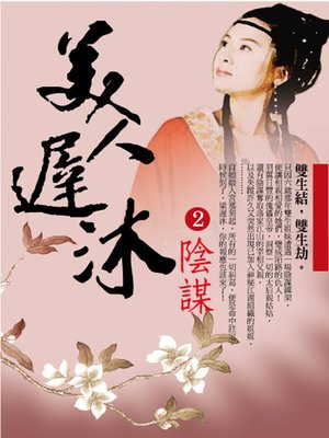 cover image of 美人遲沐2