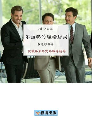 cover image of 不該犯的職場錯誤