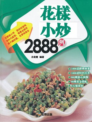 cover image of 花樣小炒2888例
