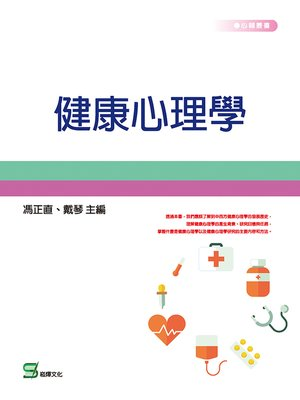 cover image of 健康心理學