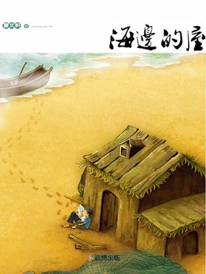 cover image of 海邊的屋