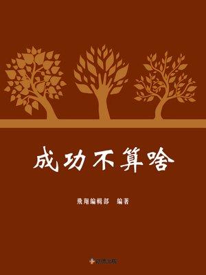 cover image of 成功不算啥