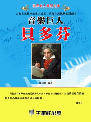 cover image of 音樂巨人貝多芬