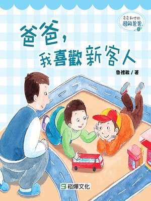 cover image of 爸爸,我喜歡新客人