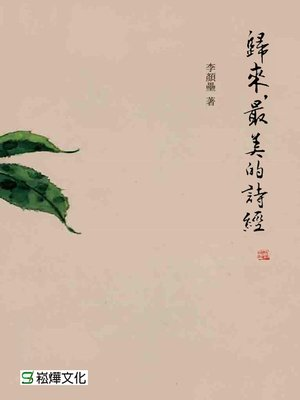 cover image of 歸來,最美的詩經