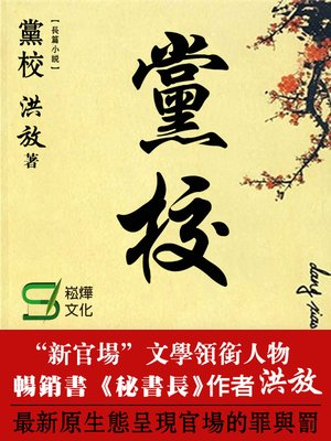 cover image of 黨校