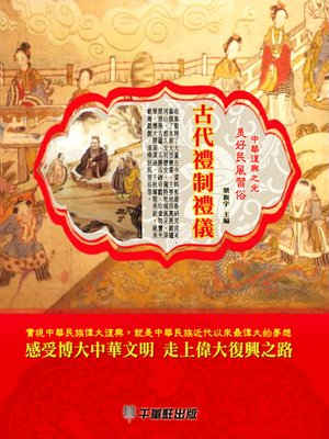 cover image of 古代禮制禮儀
