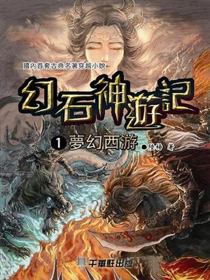 cover image of 幻石神遊記1