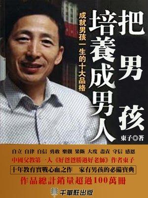 cover image of 把男孩培養成男人