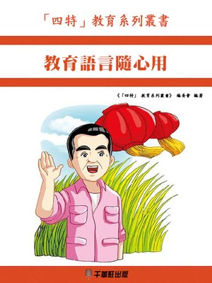 cover image of 教育語言隨心用