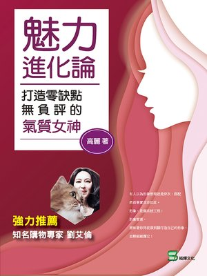 cover image of 魅力進化論