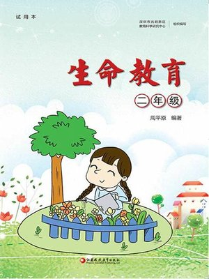 cover image of 生命教育.二年级