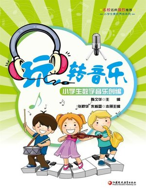 cover image of 玩转音乐