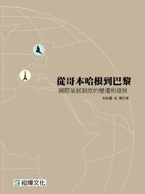 cover image of 從哥本哈根到巴黎
