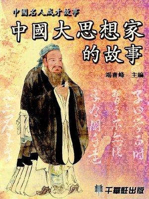 cover image of 中國大思想家的故事