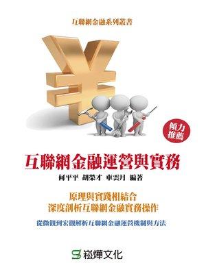 cover image of 互聯網金融運營與實務