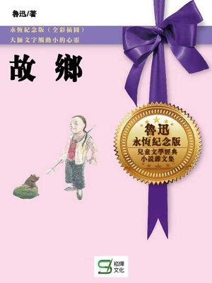 cover image of 故鄉