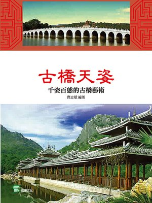cover image of 古橋天姿