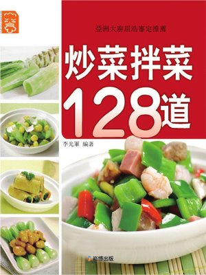 cover image of 炒菜拌菜128道