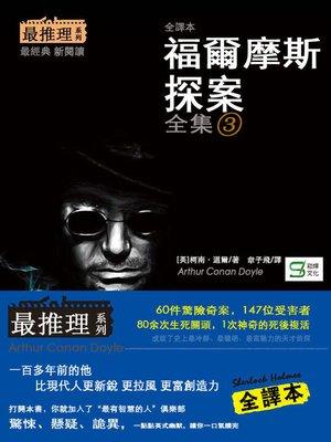 cover image of 福爾摩斯探案全集 3