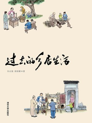 cover image of 过去的乡居生活