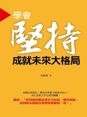 cover image of 學會堅持‧成就未來大格局