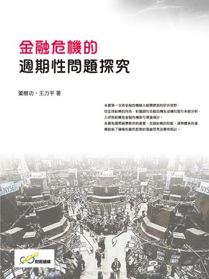 cover image of 金融危機的週期性問題探究