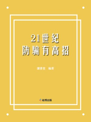 cover image of 21世紀防騙有高招