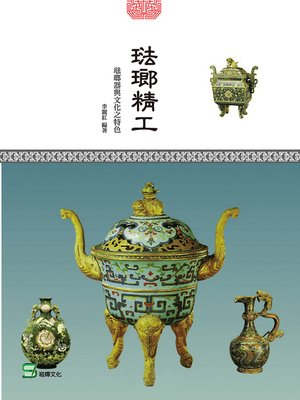 cover image of 琺瑯精工