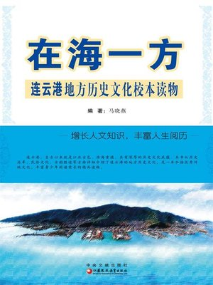 cover image of 在海一方