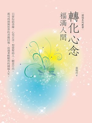 cover image of 轉化心念 福滿人間