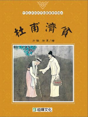 cover image of 杜甫濟貧