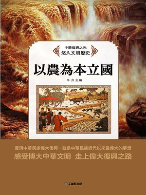 cover image of 以農為本立國